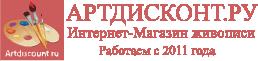 Интернет-магазин картин АртДисконт.RU